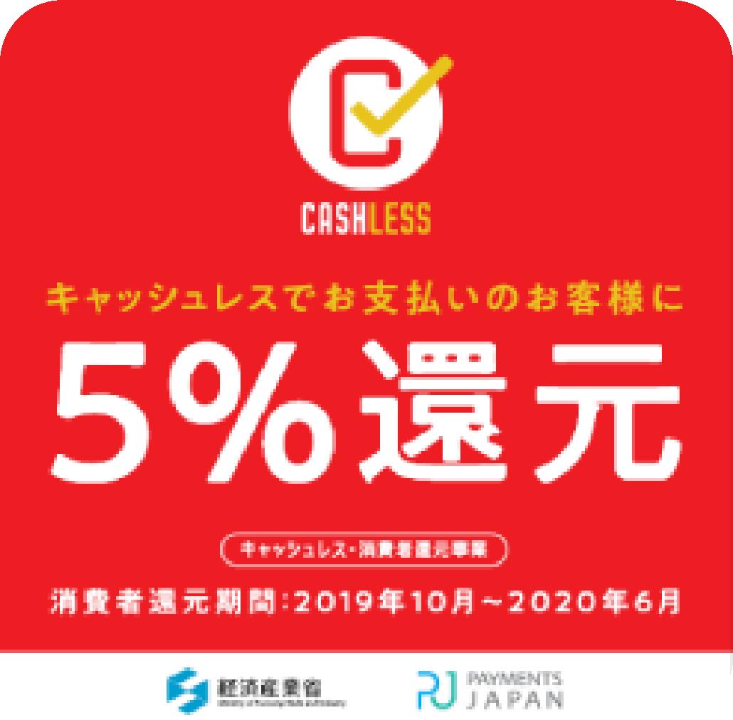 横浜、作業服、工具、株式会社マック、キャッシュレス還元、5%還元、キャシュレスでのお支払いがお得